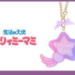 『魔法の天使 クリィミーマミ』グッズ3