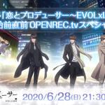 恋とプロデューサー~EVOLxLOVE~6