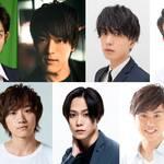 『サクセス荘2』和田雅成、黒羽麻璃央、 荒牧慶彦らが帰ってくる!放送前生配信イベントも
