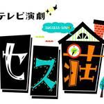 『テレビ演劇 サクセス荘2』spi06