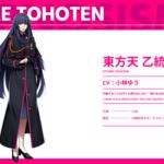 東方天乙統女(とうほうてんおとめ)|『ヒプノシスマイク』登場キャラクター一挙解説!|numan