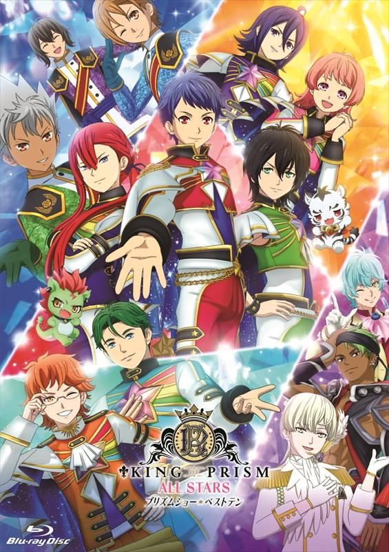「KING OF PRISM ALL STARS -プリズムショー☆ベストテン-」
