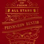 KING OF PRISM ALL STARS -プリズムショー☆ベストテン-2