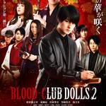 松村龍之介、北園涼ら出演の映画『BLOOD-CLUB DOLLS2』7