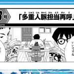 マンガアニメ『かくしごと』dTV、d アニメストアで絶賛配信中3
