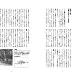 『文豪聖地巡礼』(朝霧カフカ監修)2