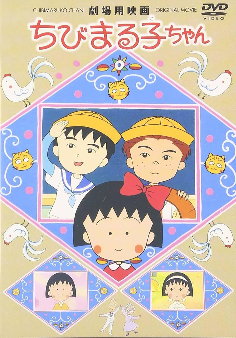 『映画 ちびまる子ちゃん 大野君と杉山君』DVD