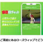 サントリー緑茶「伊右衛門 特茶」と人気アニメ「幽☆遊☆白書」がコラボレーション3