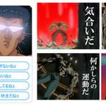 サントリー緑茶「伊右衛門 特茶」と人気アニメ「幽☆遊☆白書」がコラボレーション5