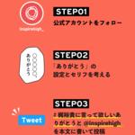 Twitter企画「#梶裕貴に言って欲しいありがとう」