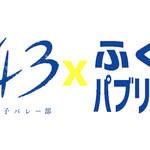 『「2.43」×ふくいパブリシスト』に蒼井翔太が就任!