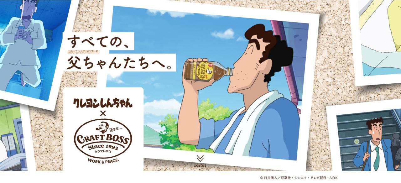 「クレヨンしんちゃん×クラフトボス」