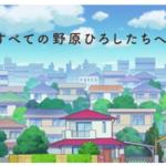 「クレヨンしんちゃん×クラフトボス」8
