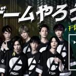 荒牧慶彦、小澤廉ら、人気2.5次元俳優のeスポーツチーム「AGP」、史上初オンラインチャリティーイベント決定