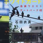 『池袋ウエストゲートパーク』Ⅰ~XIII (文春文庫)