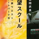 『絶望スクール 池袋ウエストゲート パークXV』 (文藝春秋)