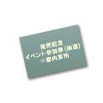声優×本格怪談『西園寺古書堂怪奇譚』CD発売決定6