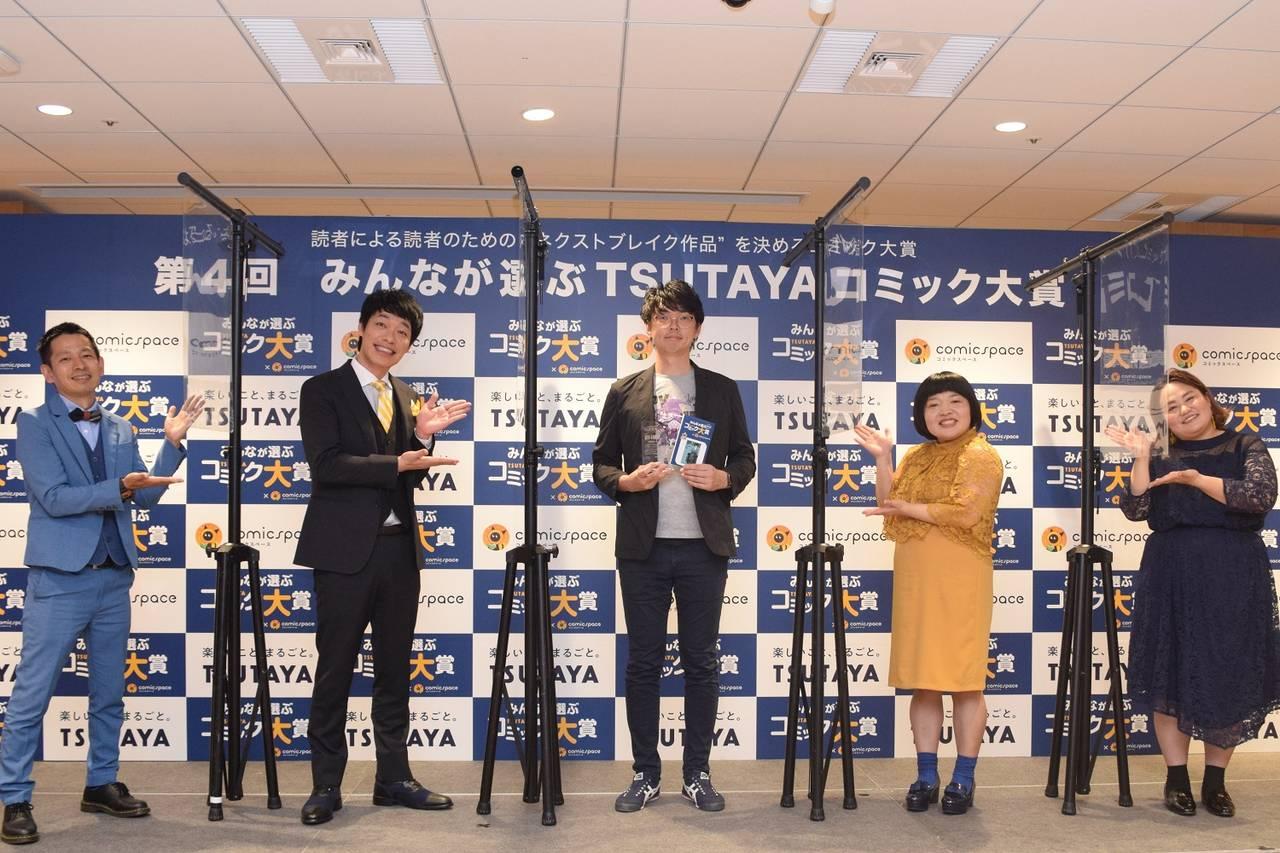 大賞は『SPY×FAMILY』!TSUTAYAコミック大賞が発表