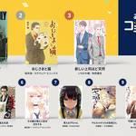「第4回みんなが選ぶTSUTAYAコミック大賞 2020」受賞10作品