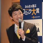 大賞は『SPY×FAMILY』!TSUTAYAコミック大賞が発表2