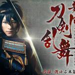舞台『刀剣乱舞』シリーズ1作目&DVD未収録の貴重な公演のVR映像配信が決定!