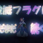 『はめふら』TVアニメ第2期制作決定!ひだかなみ先生からのお祝いイラストも到着♪2