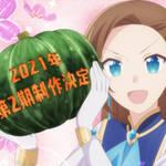 『はめふら』TVアニメ第2期制作決定!ひだかなみ先生からのお祝いイラストも到着♪3