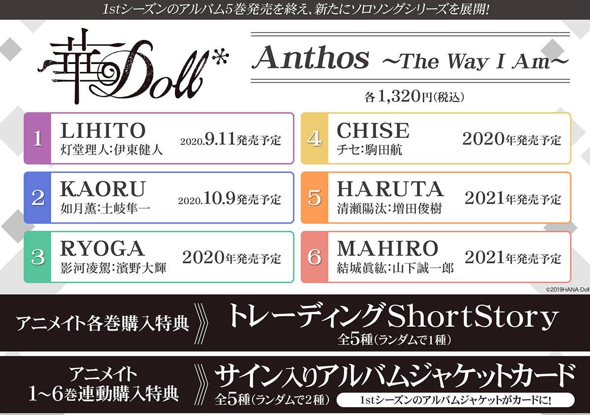 Anthosのソロソングシリーズが本格始動!