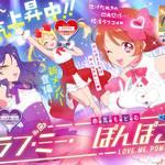 表紙は最新②巻が同日発売の「恋に無駄口」! 巻頭カラーは「ラブ・ミー・ぽんぽこ!」