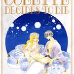 オリンポス12神伝記風ノート 「コレットは死ぬことにした」by幸村アルト