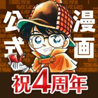 名探偵コナン公式アプリ_初登場エピソード特集3