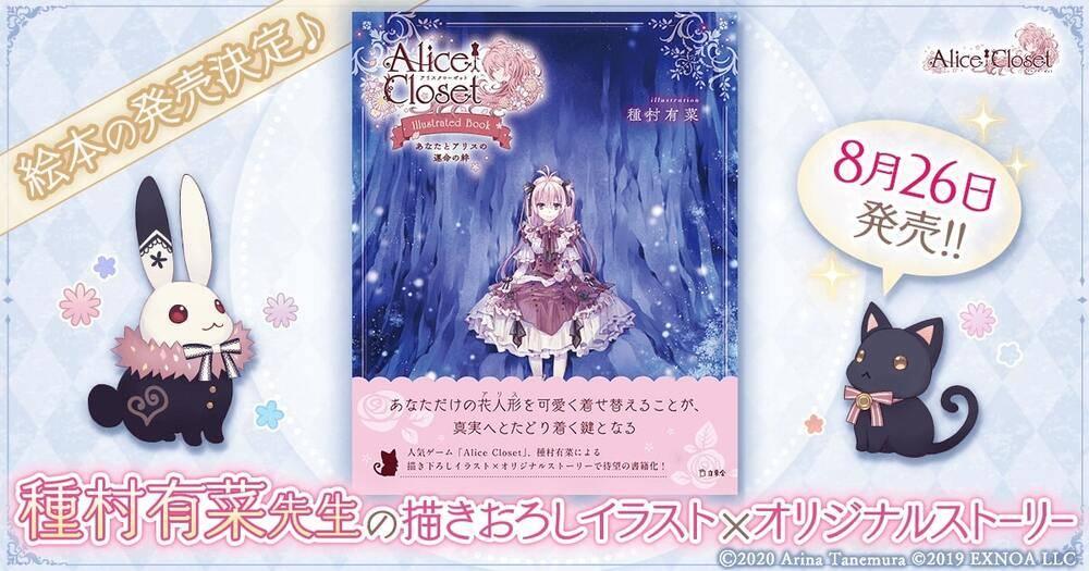 『Alice Closet(アリスクローゼット)』種村有菜先生描きおろしイラストの絵本が発売決定