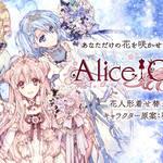 『Alice Closet(アリスクローゼット)』種村有菜先生描きおろしイラストの絵本が発売決定4