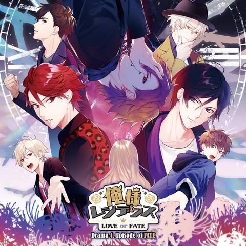ドラマCD 俺様レジデンス ―LOVE or FATE―       Drama 4. Episode of FATE