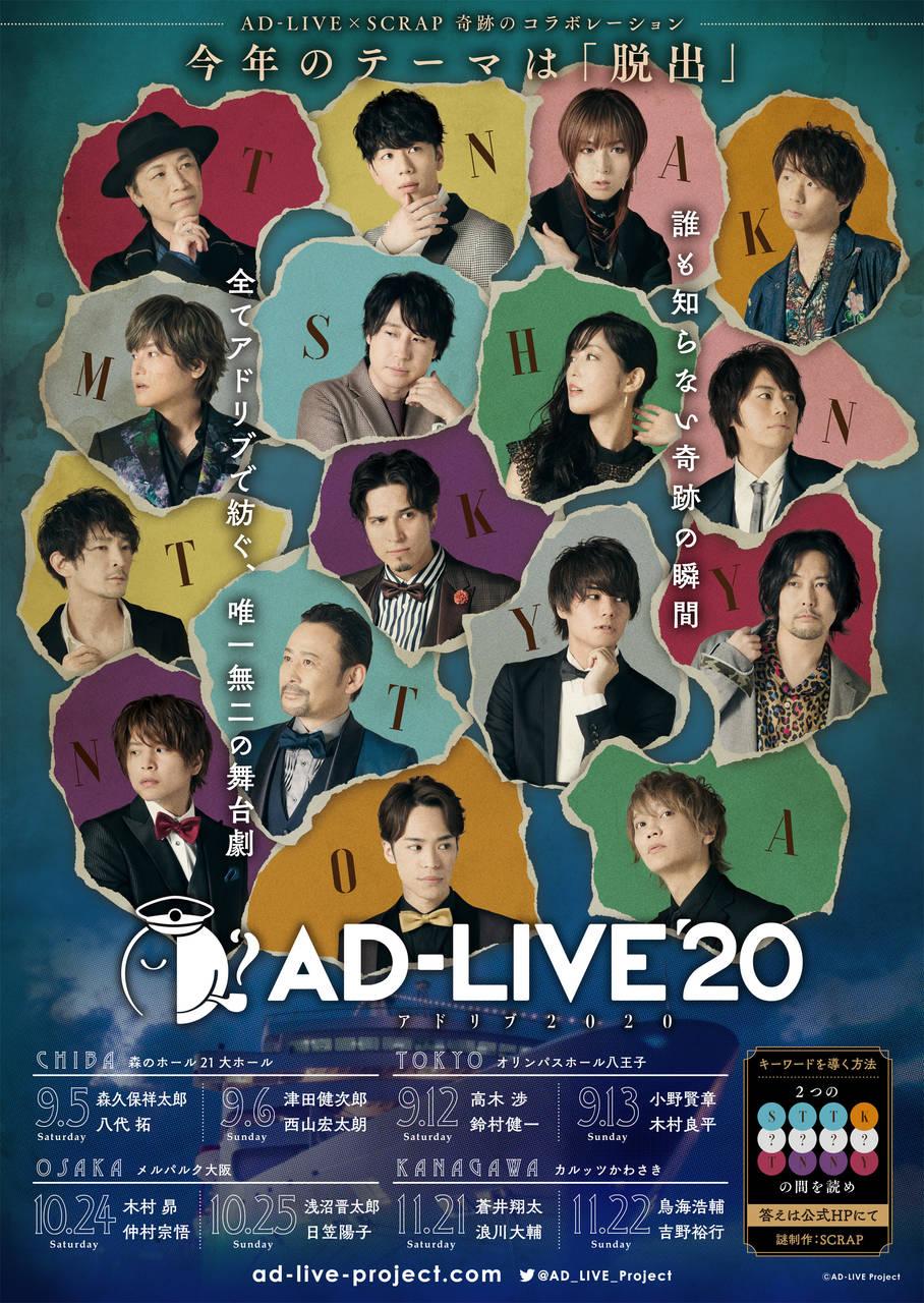 鈴村健一Pによる「AD-LIVE 2020」今年テーマは「脱出」!リアル脱出ゲームのプロとコラボ!