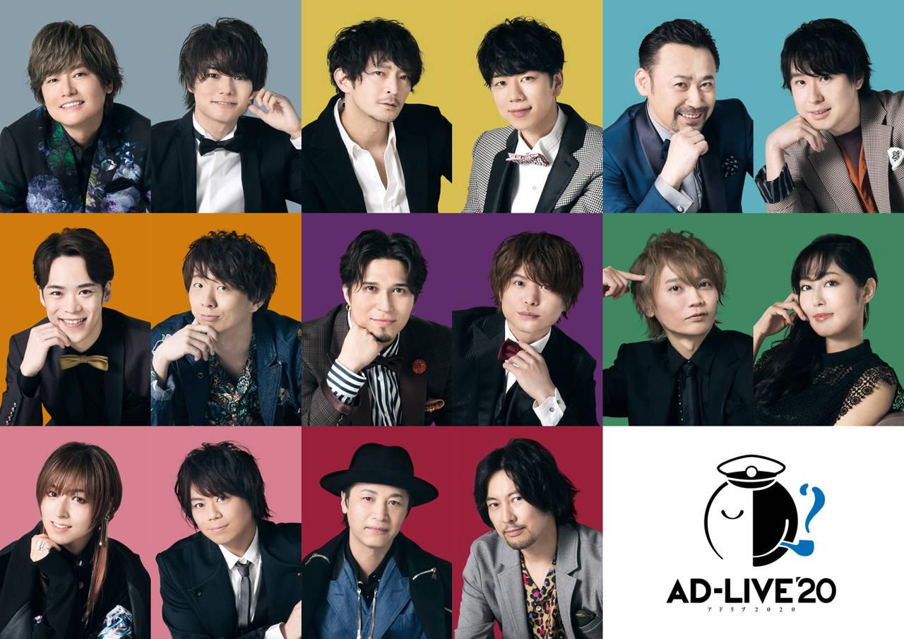 鈴村健一Pによる「AD-LIVE 2020」今年テーマは「脱出」!リアル脱出ゲームのプロとコラボ!2