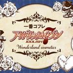 一番コフレ アイドリッシュセブン~Wonderland cosmetics~10