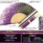 『薄桜鬼 真改』の「扇子&袋セット」と「京くみひもブレスレット」が発売決定♪3
