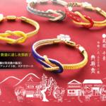 『薄桜鬼 真改』の「扇子&袋セット」と「京くみひもブレスレット」が発売決定♪6