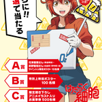 TVアニメ『はたらく細胞』限定グッズが貰える!モンテローザとのコラボ再び3