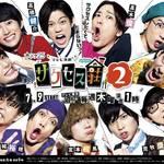 『テレビ演劇 サクセス荘2』黒羽麻璃央06