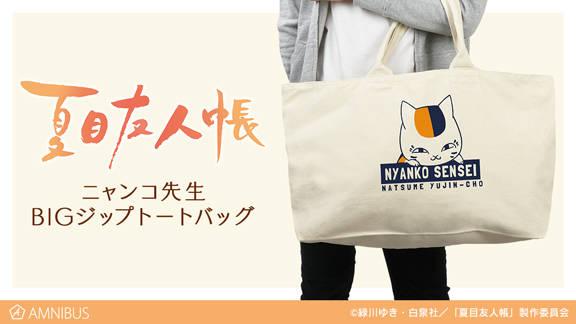 『夏目友人帳』ニャンコ先生のパーカー、BIGジップトートバッグが受注生産!2