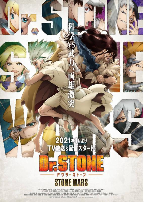 『Dr.STONE』第2期