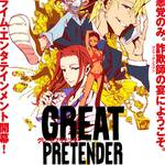 『GREAT PRETENDER』