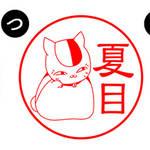 「夏目友人帳」のはんこ「夏目はんこ帳」の予約受付スタート!銀行登録もOK!5