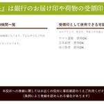 「夏目友人帳」のはんこ「夏目はんこ帳」の予約受付スタート!銀行登録もOK!8