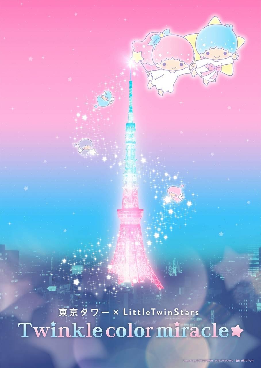 キキ&ララ × 東京タワー2