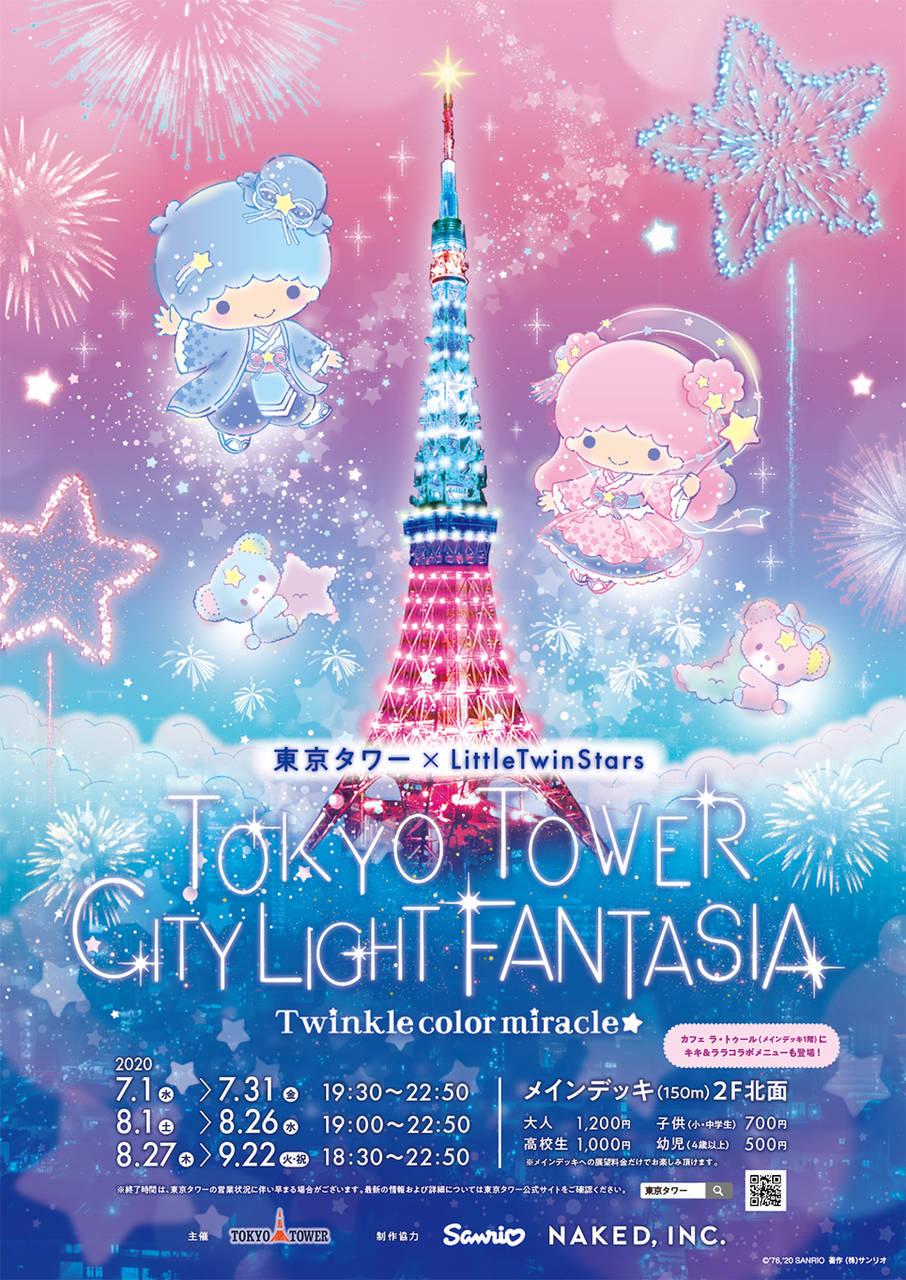 キキ&ララ × 東京タワー3
