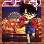『名探偵コナン』40巻