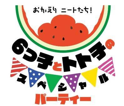 アニメ『おそ松さん』約3年ぶりとなるイベント開催!櫻井孝宏、中村悠一ら6つ子キャストとトト子ちゃんが大集合!